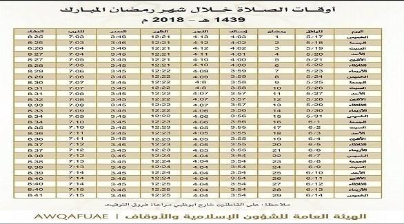 صور امساكية رمضان 2019 الامارات , صور امساكية رمضان 2019