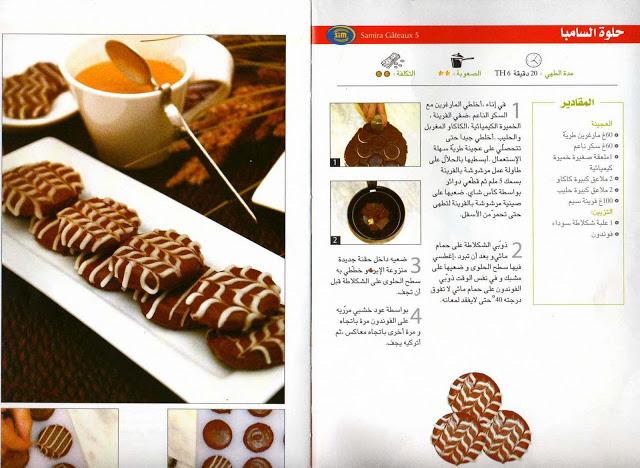بالصور حلويات رمضانية بالصور والمقادير , اشهي حلويات رمضانية 5776 10