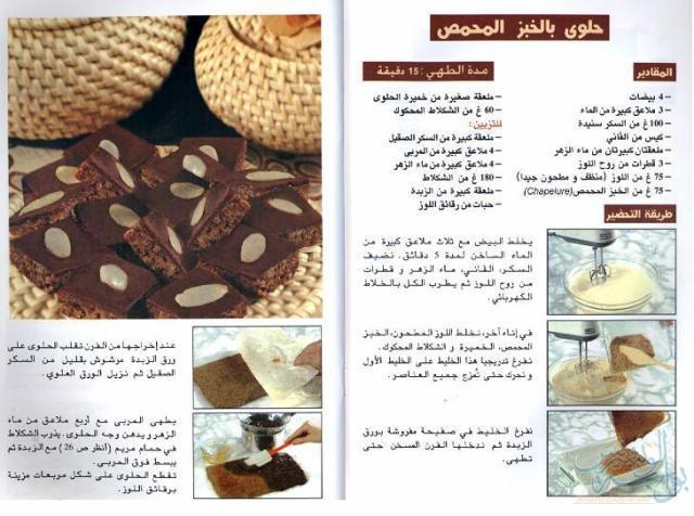 بالصور حلويات رمضانية بالصور والمقادير , اشهي حلويات رمضانية 5776 2