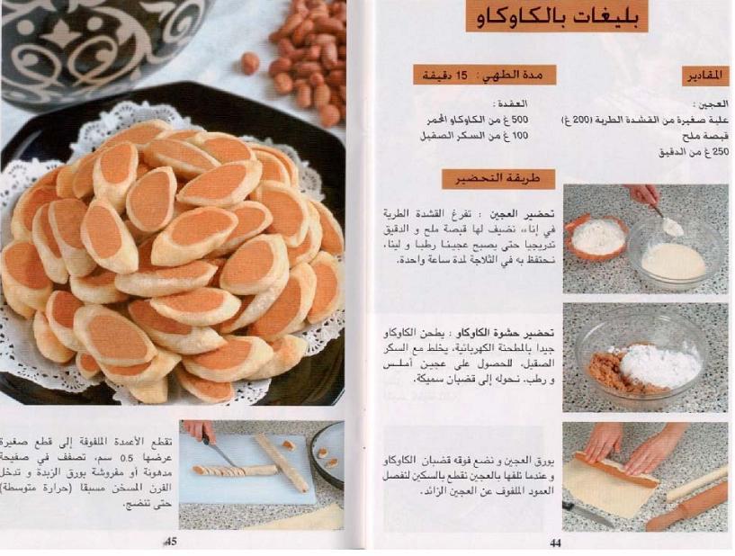 بالصور حلويات رمضانية بالصور والمقادير , اشهي حلويات رمضانية 5776 3
