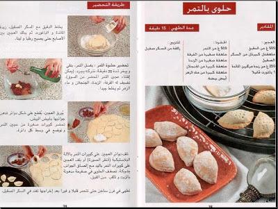 بالصور حلويات رمضانية بالصور والمقادير , اشهي حلويات رمضانية 5776 4