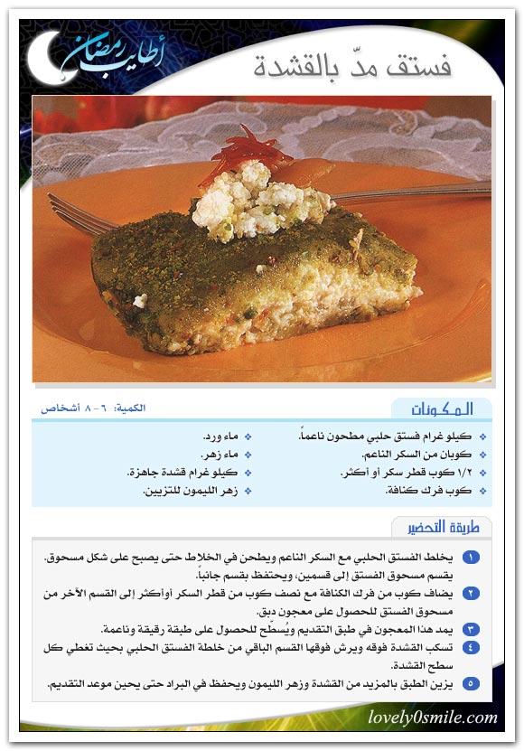 بالصور حلويات رمضانية بالصور والمقادير , اشهي حلويات رمضانية 5776 5