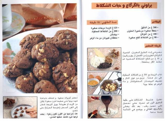 بالصور حلويات رمضانية بالصور والمقادير , اشهي حلويات رمضانية 5776 6