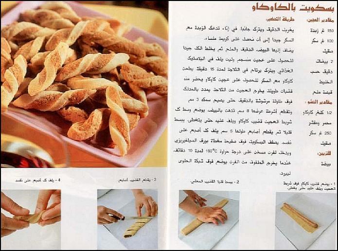 بالصور حلويات رمضانية بالصور والمقادير , اشهي حلويات رمضانية 5776 8