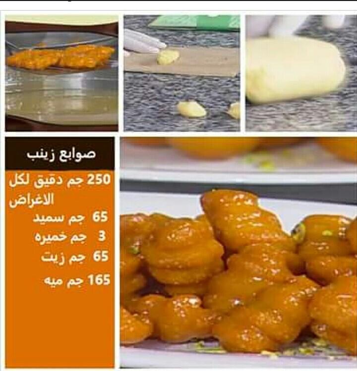 بالصور حلويات رمضانية بالصور والمقادير , اشهي حلويات رمضانية 5776 9