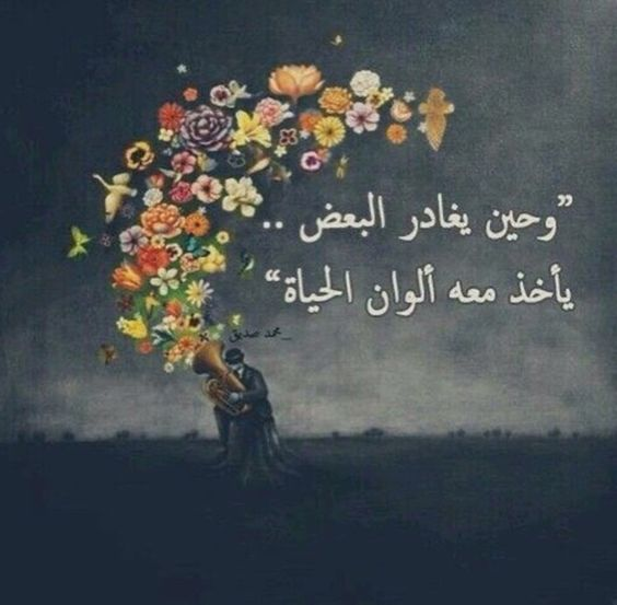 بالصور كلمات وداع حزينه , اقوي كلام وداع حزين 6234 2