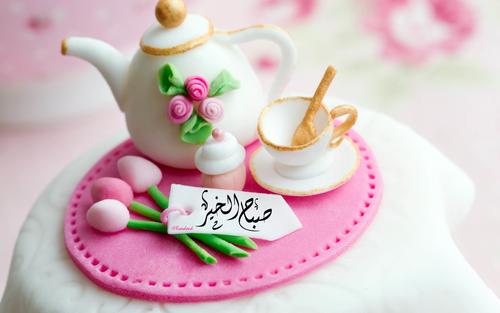 بالصور اجمل صور صباح الخير , احلي صور في الصباح تحمل صباح الخير 6236 3