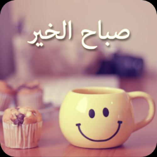 بالصور اجمل صور صباح الخير , احلي صور في الصباح تحمل صباح الخير 6236