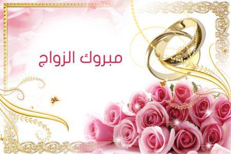 صورة صور تهنئة زواج , اجمل صور تهاني بمناسبة الزواج 6244 1