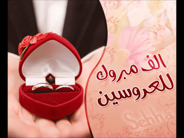 صورة صور تهنئة زواج , اجمل صور تهاني بمناسبة الزواج 6244 2