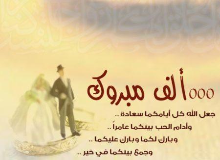صورة صور تهنئة زواج , اجمل صور تهاني بمناسبة الزواج 6244 5