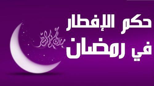 صور كفارة الافطار في رمضان , حكم الافطار في رمضان