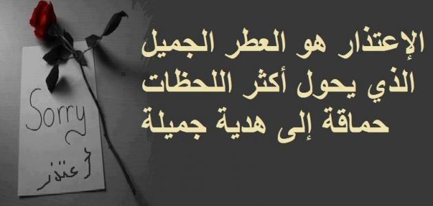 صور رسالة اعتذار للحبيب الزعلان , اقوي رسائل الاعتذار للاحباب