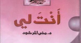 صورة روايات عربية رومانسية , اجمل الروايات العربية الرومانسية للاحباب