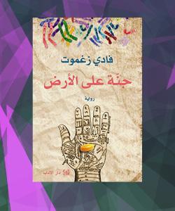 بالصور روايات عربية رومانسية , اجمل الروايات العربية الرومانسية للاحباب 6316 2