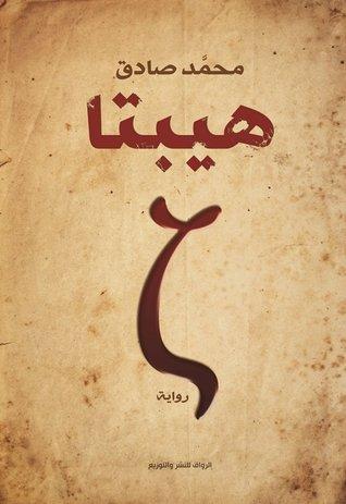 بالصور روايات عربية رومانسية , اجمل الروايات العربية الرومانسية للاحباب 6316 3