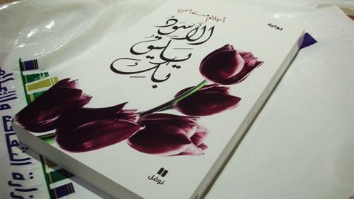 بالصور روايات عربية رومانسية , اجمل الروايات العربية الرومانسية للاحباب 6316 4