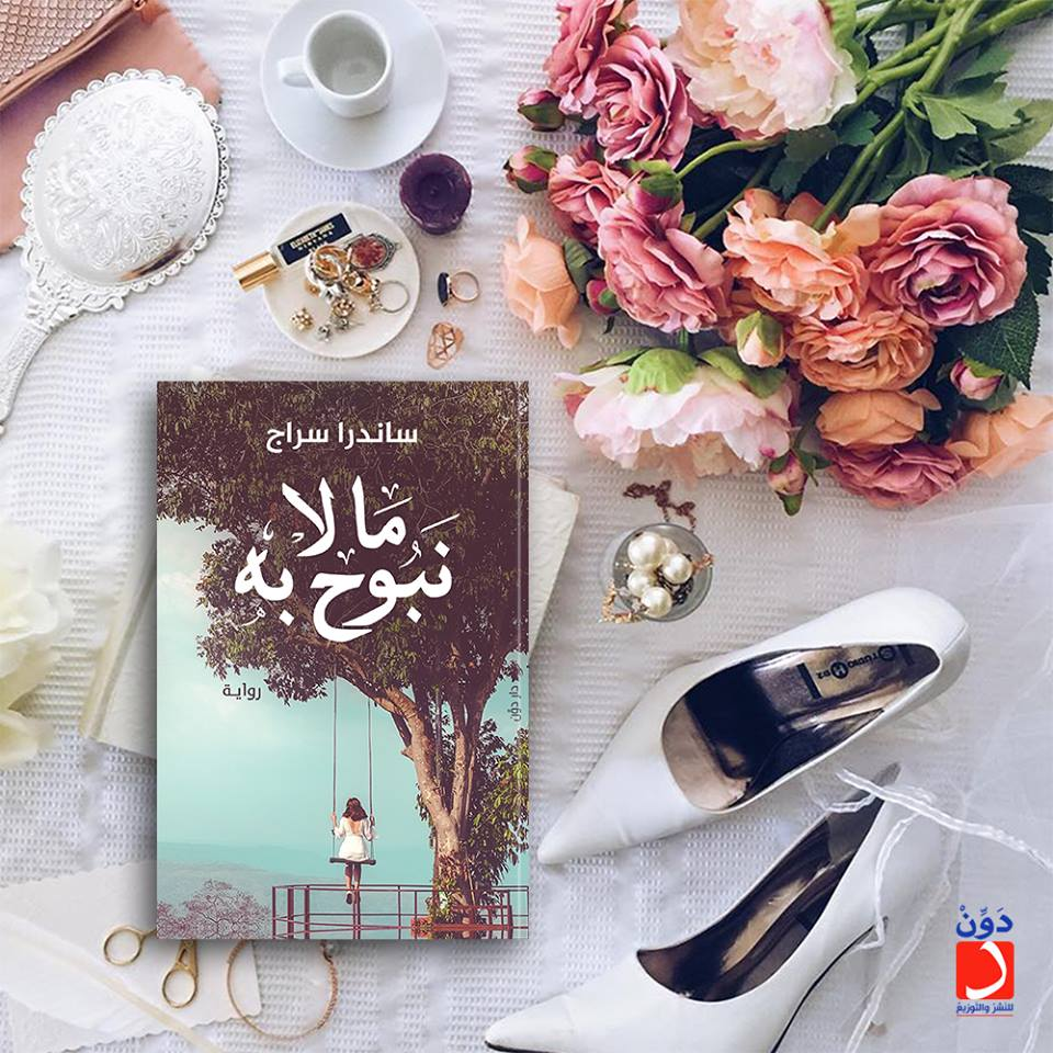 بالصور روايات عربية رومانسية , اجمل الروايات العربية الرومانسية للاحباب 6316 5