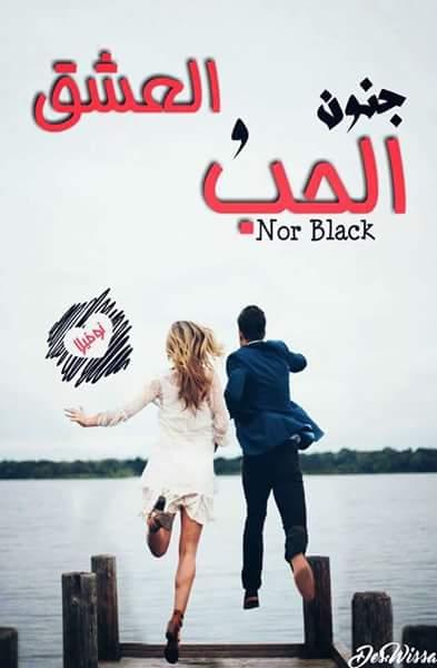 بالصور روايات عربية رومانسية , اجمل الروايات العربية الرومانسية للاحباب 6316 6