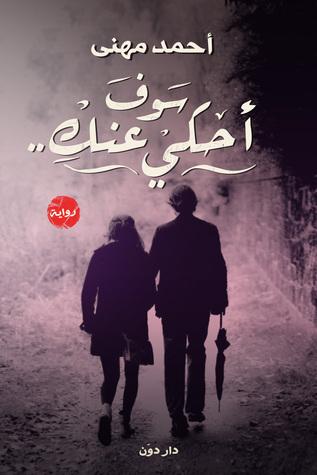 بالصور روايات عربية رومانسية , اجمل الروايات العربية الرومانسية للاحباب 6316 8
