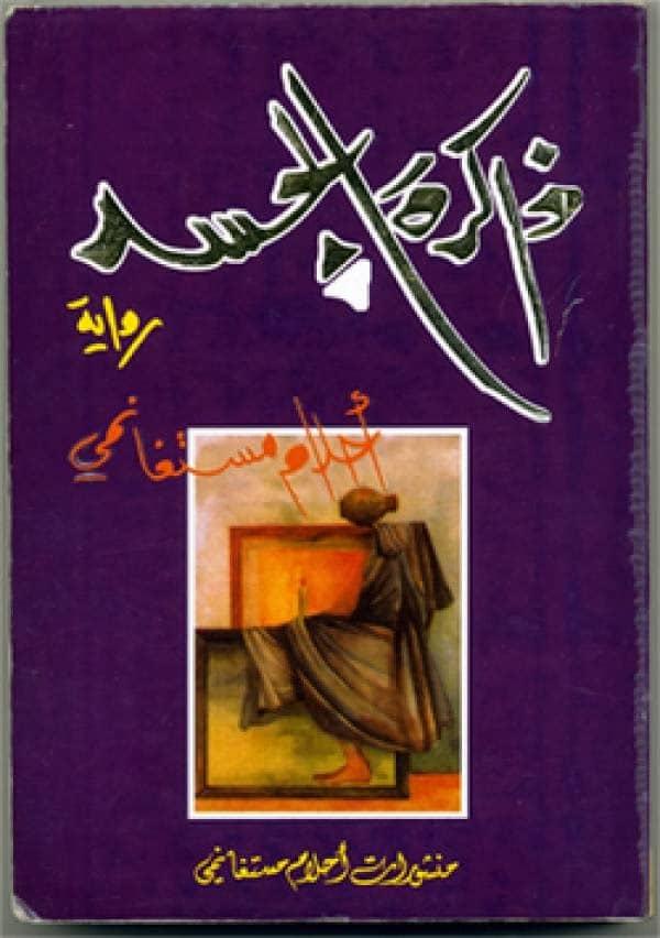 بالصور روايات عربية رومانسية , اجمل الروايات العربية الرومانسية للاحباب 6316 9