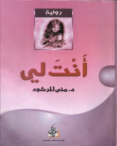 بالصور روايات عربية رومانسية , اجمل الروايات العربية الرومانسية للاحباب 6316