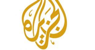 صوره تردد قناة الجزيرة مباشر , اعرف تردد قناة الجزيرة مباشر القطرية