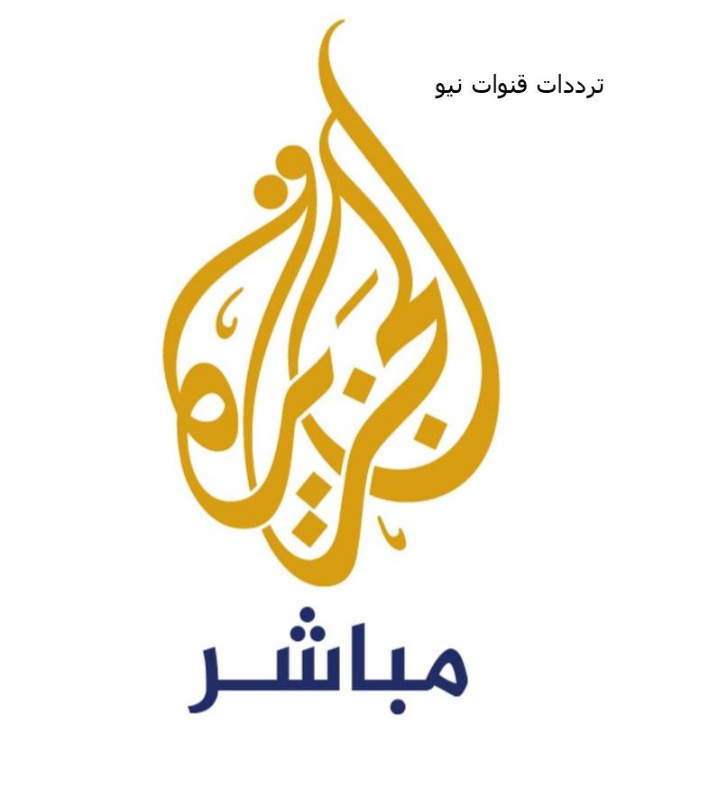 صورة تردد قناة الجزيرة مباشر , اعرف تردد قناة الجزيرة مباشر القطرية