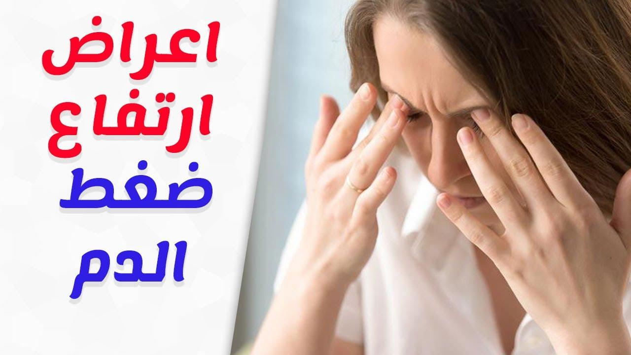 صور اعراض ارتفاع الضغط , تعرف علي الاعراض التي تكشف الاصابه بارتفاع ضغط الدم