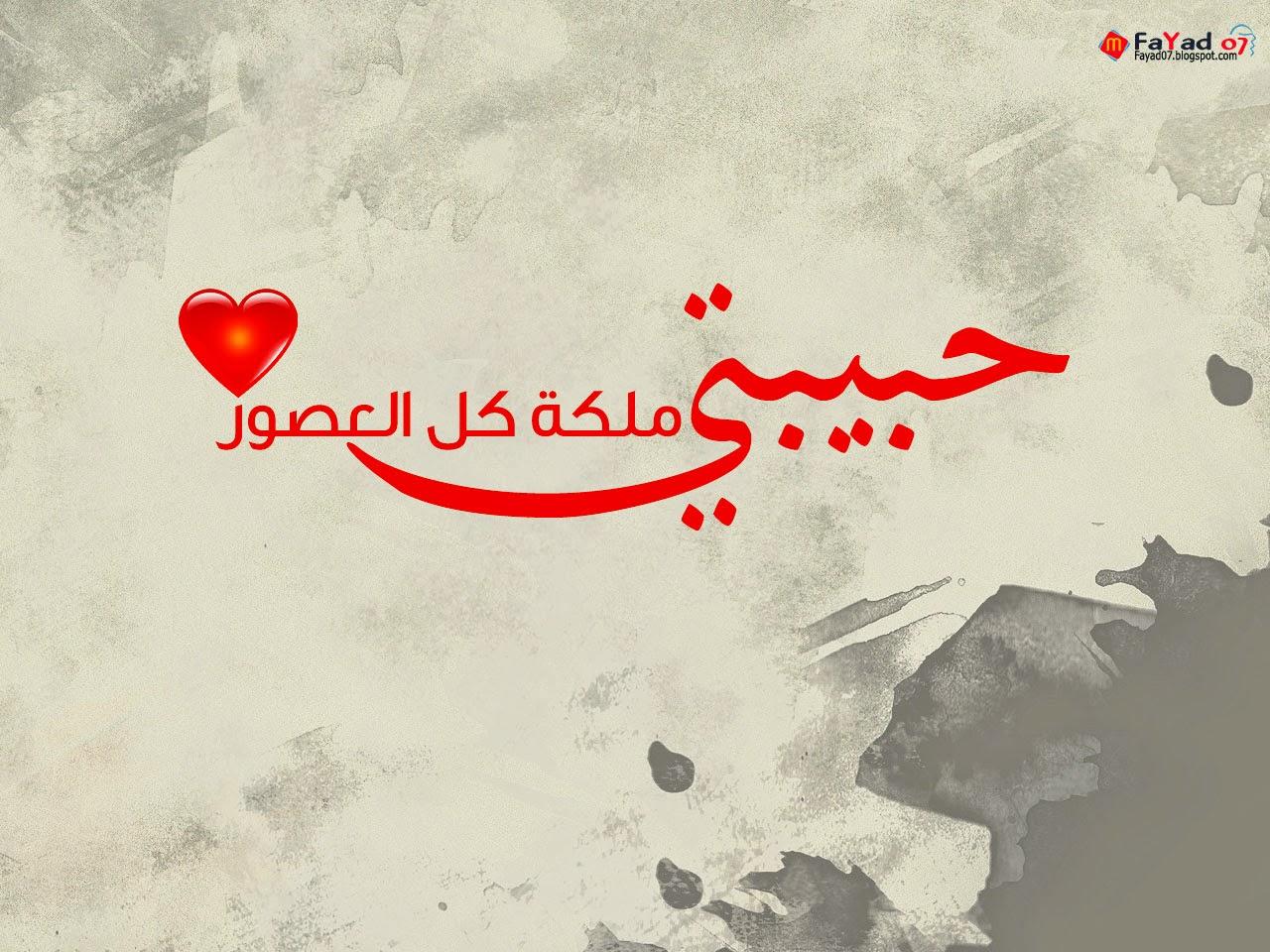 بالصور كلمات جميلة للحبيبة , اجمل كلمات مميزة للحبيبة 6328 3