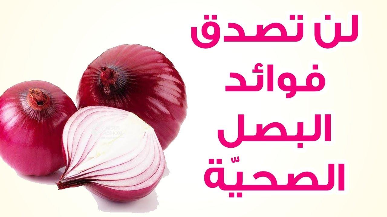 بالصور فوائد البصل , للبصل فوائد عديدة تعرف عليها 6329