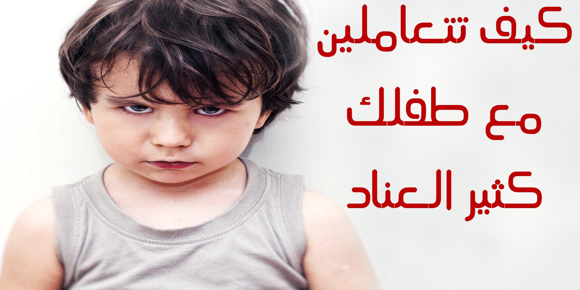 صور التعامل مع الطفل العنيد , الطريقة الصحيحة للتعامل مع الاطفال العنيدة