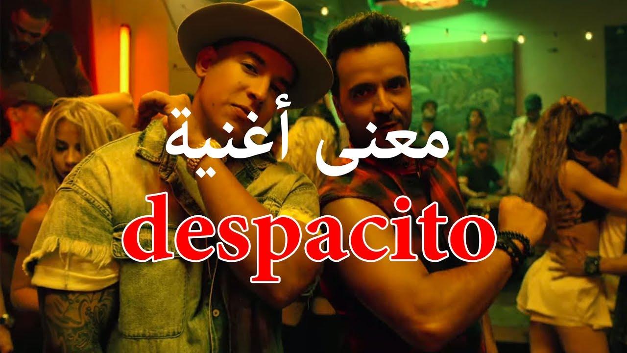 صور معنى ديسباسيتو , اعرف معنى اغنية ديسباسيتو