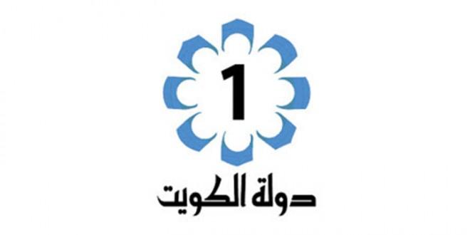 بالصور تردد قناة الكويت , تعرف علي تردد قناة الكويت 6362