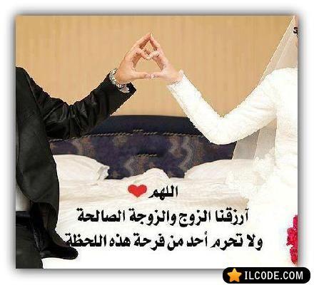 صور دعاء تيسير الزواج , افضل ادعية تقال لتيسير الزواج