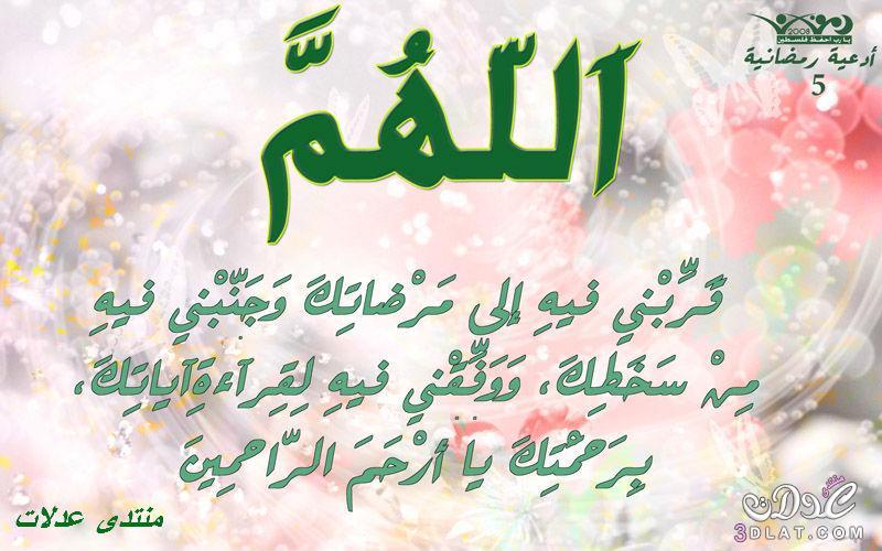 بالصور ادعية في رمضان , افضل الادعية التي تقال في رمضان 6483 2