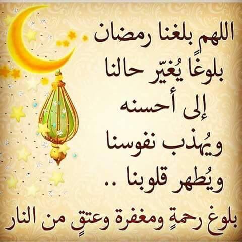 بالصور ادعية في رمضان , افضل الادعية التي تقال في رمضان 6483 5