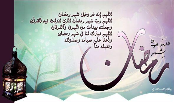 بالصور ادعية في رمضان , افضل الادعية التي تقال في رمضان 6483 6