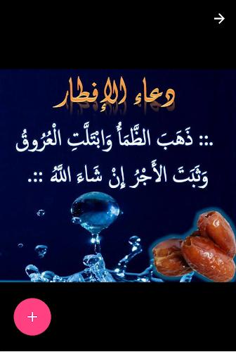بالصور ادعية في رمضان , افضل الادعية التي تقال في رمضان 6483