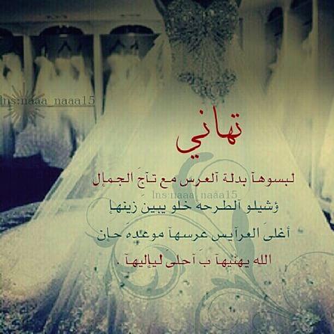 بالصور خلفيات عروسه مكتوب عليها , احلي صور للعرايس مكتوب عليها اجمل العبارات 6515 2