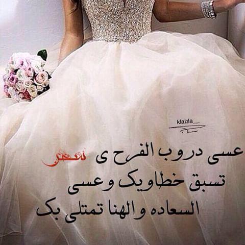 بالصور خلفيات عروسه مكتوب عليها , احلي صور للعرايس مكتوب عليها اجمل العبارات 6515 4