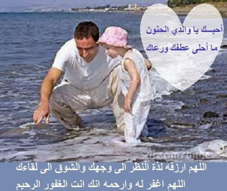 بالصور دعاء عن الاب , اجمل الادعية عن الاب 6533 5