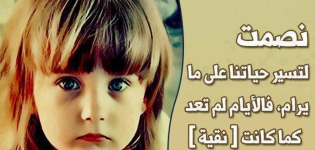 بالصور كلام عن الاطفال , اروع كلمات عن الاطفال 6548 6