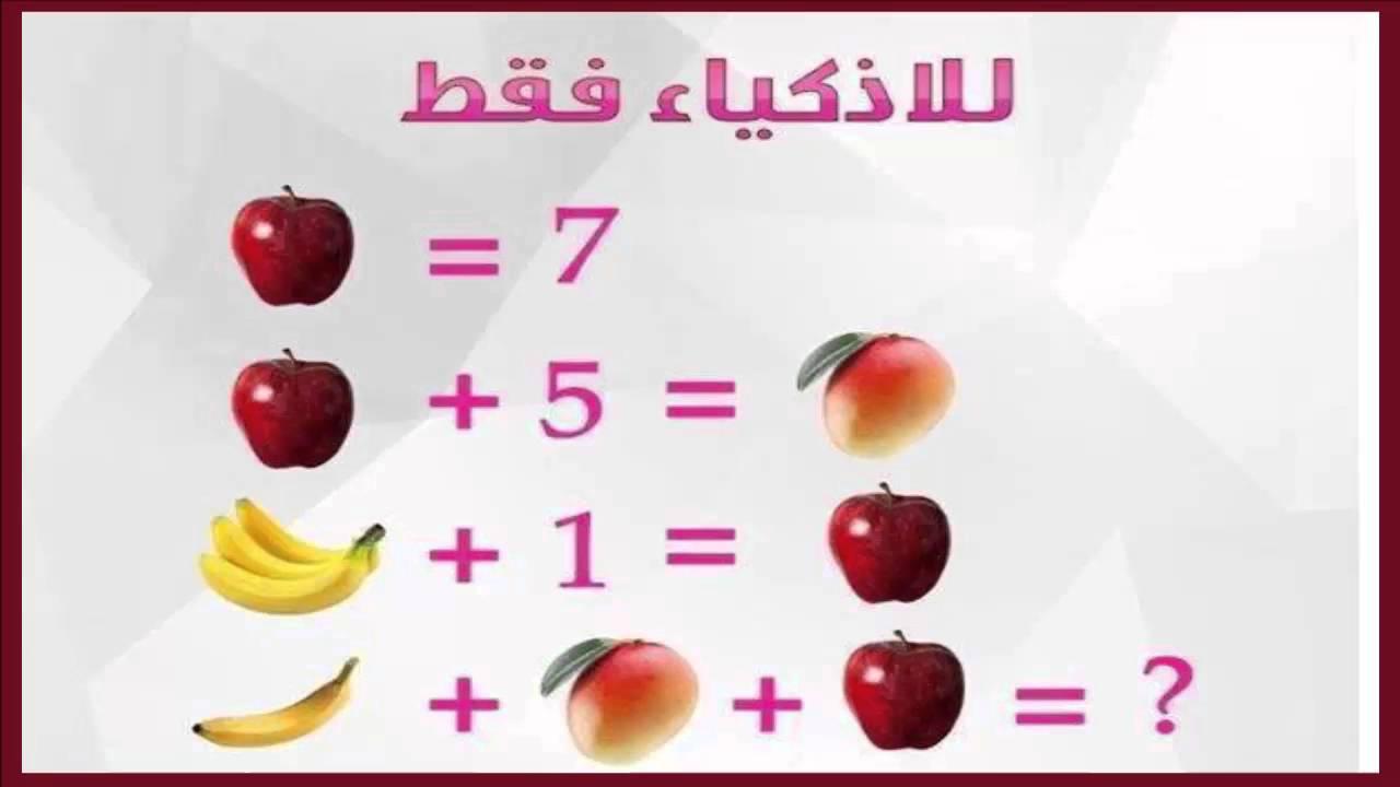بالصور الغاز رياضيات سهلة مع الحل , اسهل الغاز رياضيه بالحل 6581 4
