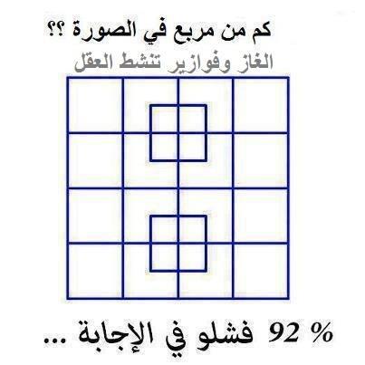 بالصور الغاز رياضيات سهلة مع الحل , اسهل الغاز رياضيه بالحل 6581 6