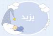 صور معنى اسم يزيد , اعرف معنى اسم يزيد للاولاد