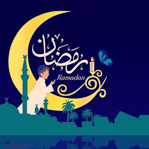 صور تهاني رمضان , صور اجمل تهنئة بقدوم رمضان