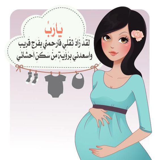 صوره رمزيات حوامل , اجمل رمزيات مميزة للمراه الحامل