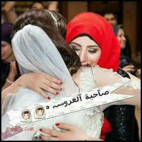 بالصور صور صاحبة العروسة , اجمل صور لاصحاب العروسة 6739 4