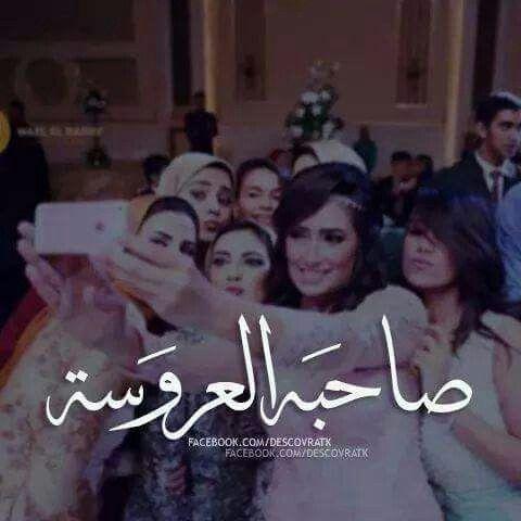 بالصور صور صاحبة العروسة , اجمل صور لاصحاب العروسة 6739 6